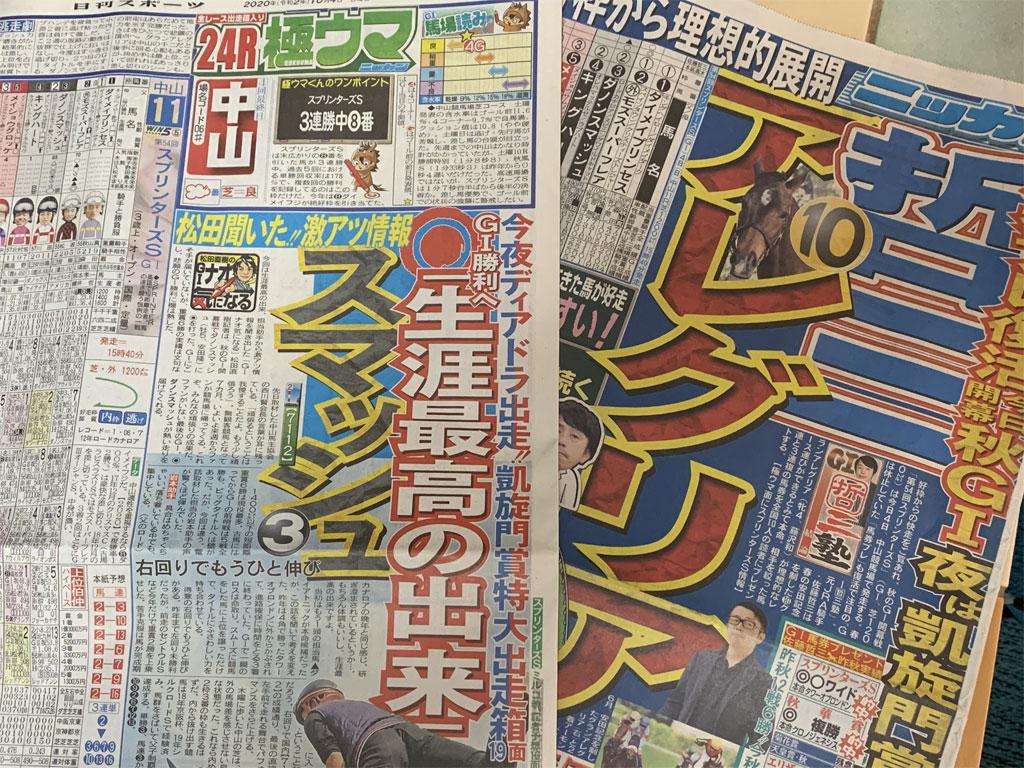 スポーツ 哲三 日刊 予想 佐藤